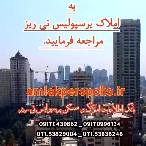 رهن کامل آپارتمان، شیراز، منوچهری